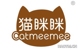 猫眯眯 CATMEEMEE