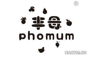 丰母 PHOMUM