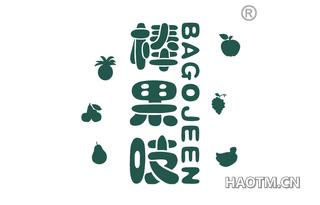 棒果吱 BAGOJEEN