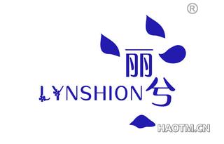 丽兮 LYNSHION