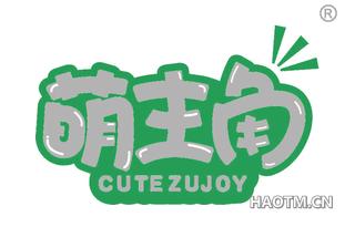 萌主角 CUTEZUJOY
