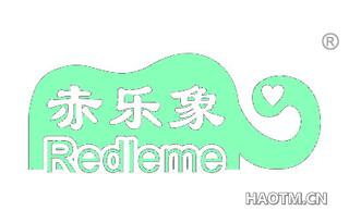 赤乐象 REDLEME