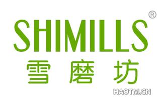 雪磨坊 SHIMILLS
