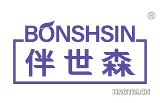 伴世森 BONSHSIN