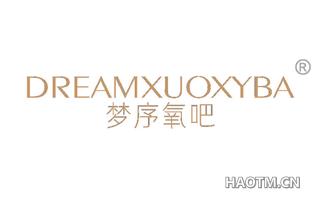 梦序氧吧 DREAMXUOXYBA