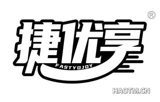 捷优享 FASTYOJOY
