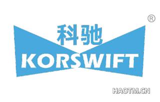 科驰 KORSWIFT