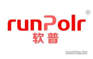 软普 RUNPOLR
