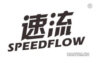 速流 SPEEDFLOW