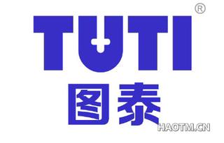 图泰 TUTI