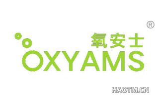 氧安士 OXYAMS