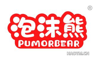 泡沫熊 PUMORBEAR