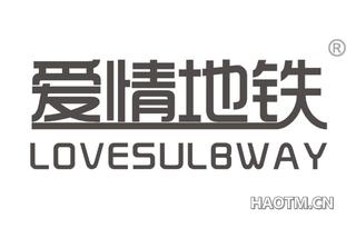 爱情地铁 LOVESULBWAY