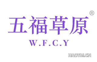 五福草原 W F C Y