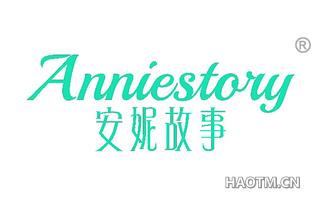 安妮故事 ANNIESTORY