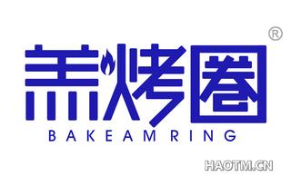 羔烤圏 BAKEAM RING