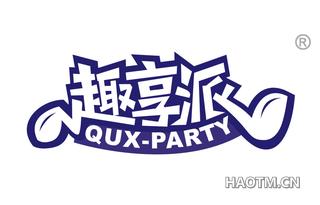 趣享派 QUX PARTY