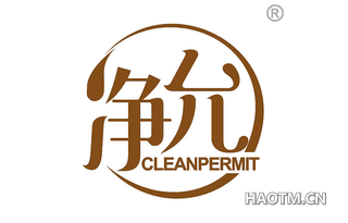 净允 CLEANPERMIT