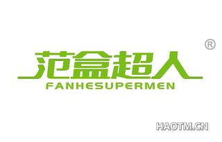 范盒超人 FANHESUPERMEN