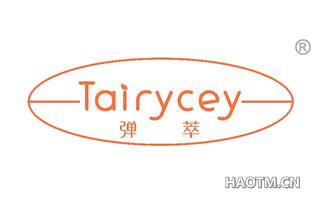 弹萃 TAIRYCEY