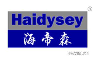 海帝森 HAIDYSEY