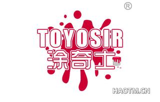 涂奇士 TOYOSIR