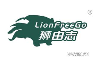 狮由志 LIONFREEGO