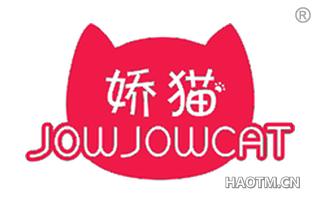 娇猫 JOWJOWCAT