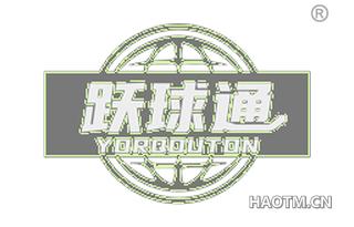 跃球通 YORQOUTON