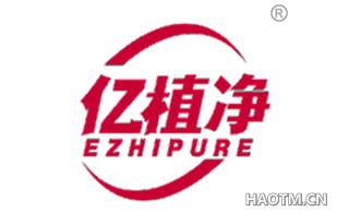 亿植净 EZHIPURE