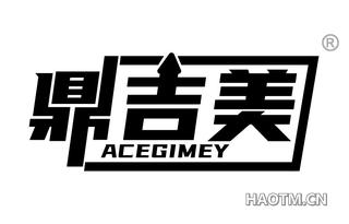 鼎吉美 ACEGIMEY