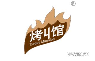 烤丩馆 COQUE MANSION
