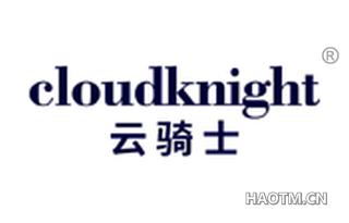 云骑士 CLOUDKNIGHT
