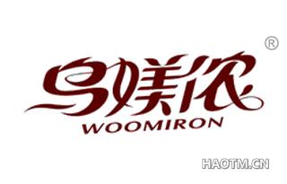 乌媄侬 WOOMIRON