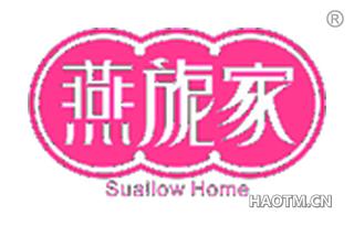 燕旎家 SUALLOW HOME