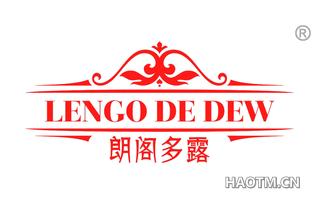 朗阁多露 LENGO DE DEW
