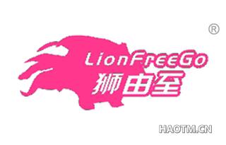 狮由至 LIONFREEGO