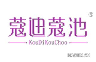 蔻迪蔻池 KOUDIKOUCHOO