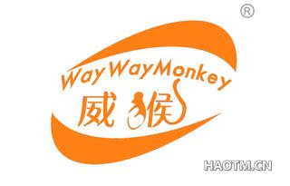 威猴 WAYWAYMONKEY