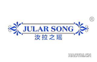 汝拉之瑶 JULAR SONG
