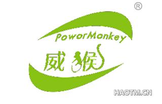 威猴 POWORMONKEY