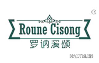 罗讷溪颂 ROUNE CISONG