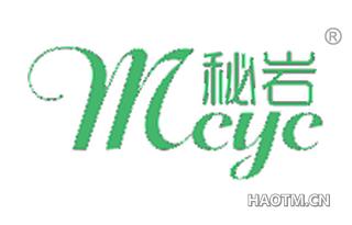 秘岩 MCYC