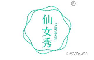 仙女秀 FAIRYSXIU