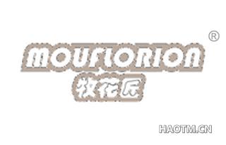 牧花匠 MOUFLORION