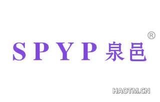 泉邑 SPYP