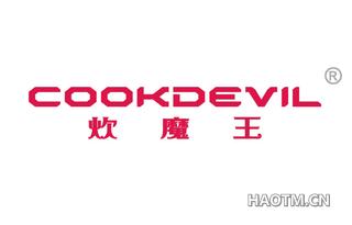 炊魔王 COOKDEVIL
