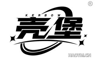 壳堡 KERBOW