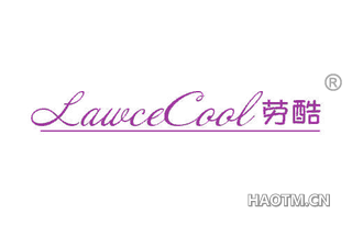 劳酷 LAWCECOOL