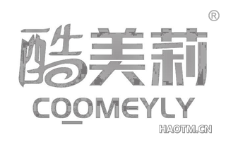 酷美莉 COOMEYLY